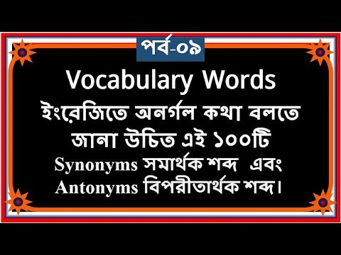 English Vocabulary Words with Bangla - 100 Synonyms & Antonyms Words