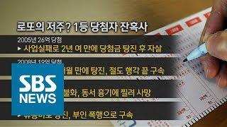 돈 앞에 무너진 가족…로또 1등 당첨 잔혹사 / SBS / 주영진의 뉴스브리핑