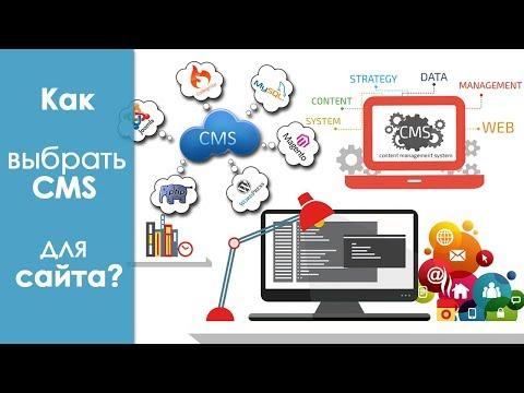 Как выбрать систему управления (cms) для сайта