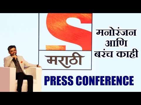Sony मराठी TV Channel Launch BY Ajay Bhalwankar Business Head   #SetIndia   Marathi TV Shows