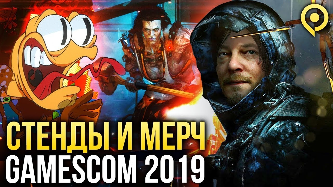 СМОТРИМ GAMESCOM 2019 — Стенды Death Stranding, Cyberpunk 2077, Watch Dogs Legion и Battletoads