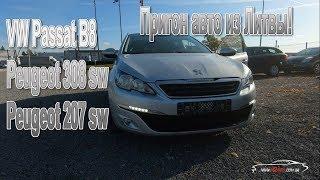 Покупка доступных лизинговых авто в Литве  Passat B8, Peugeot 308. Пригон авто под ключ!