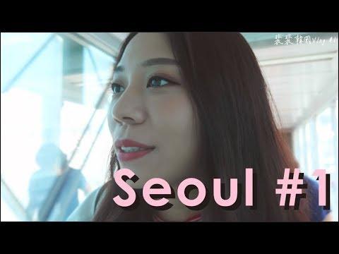 【PeiPei Travel Vlog】Seoul, South Korea #1