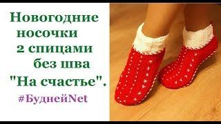 "Новогодние носочки 2 спицами без шва ""На счастье"".  Носки спицами"