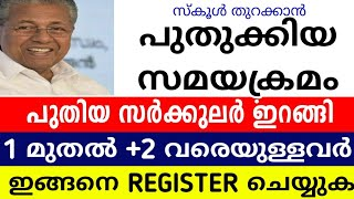 HOW TO REGISTER FOR HOMOEO CAPSULES FOR STUDENTS / KERALA SCHOOL RE-OPEN NEWS KITE VICTERS TIMETABLE