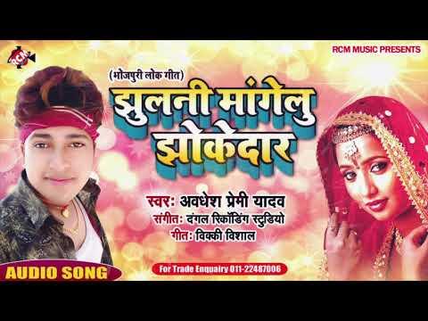 #Awdhesh Premi Yadav का 2019 का नया पारिवारिक सांग || झुलनी मांगेलु झोकेदार ||
