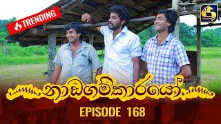 Nadagamkarayo Episode 168 || ''නාඩගම්කාරයෝ'' || 10th September 2021 Thumbnail