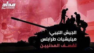 بالفيديو  المسماري: مليشيات طرابلس تقصف المدنيين لاستعطاف العالم