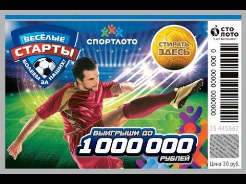 Русское лото 1192 тираж: результаты, проверка билетов