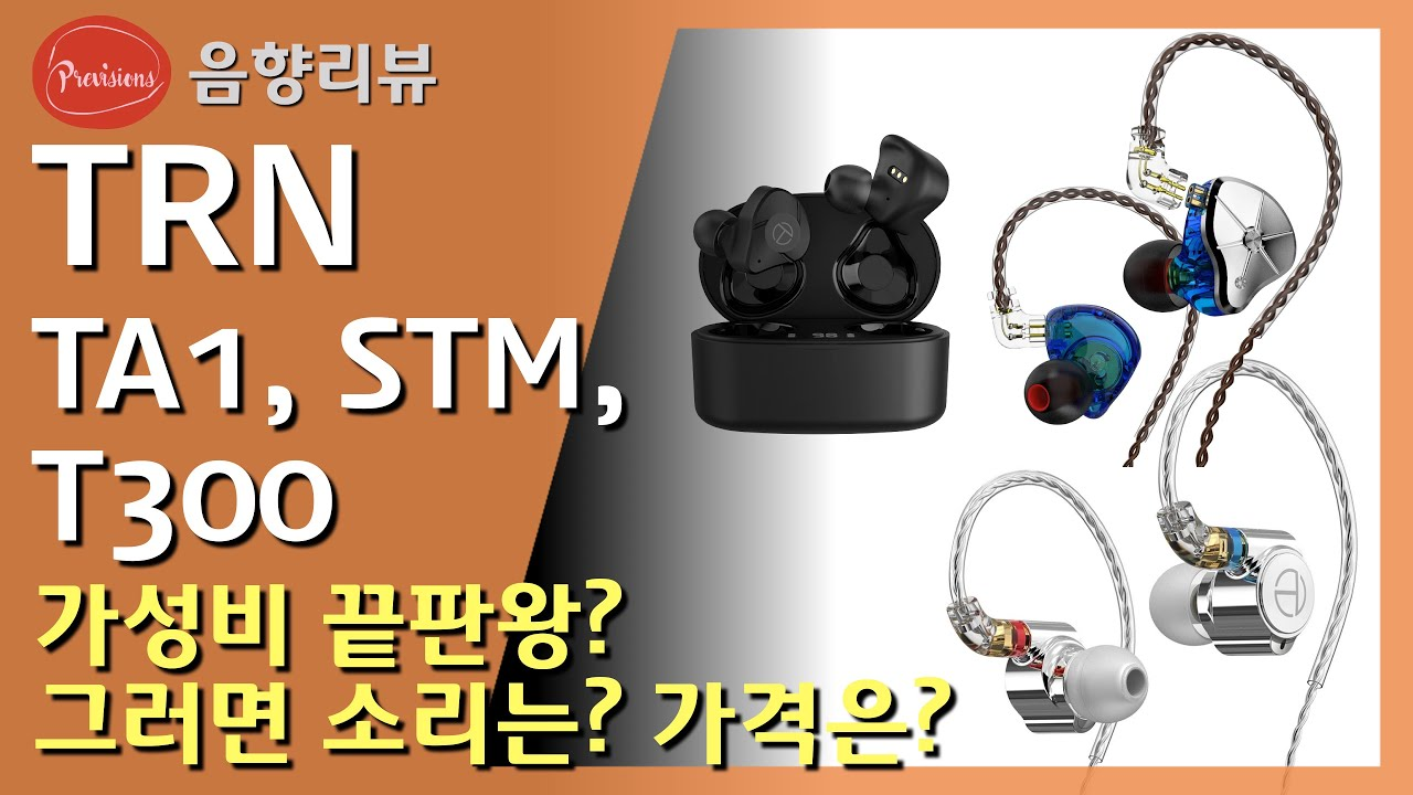 Download [공동구매] 가성비 제품 중에서 쓸만한 제품 소개해 드립니다. TRN STM, TA1, T300