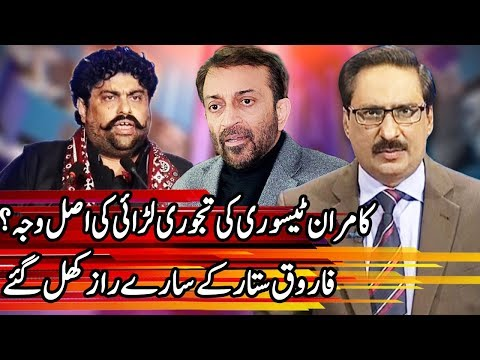 Kal Tak with Javed Chaudhry – 8 February 2018 | Express News
