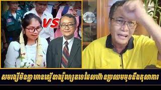 Khan sovan - សមរង្សីមិនក្លាហានស្មើរនាងរ៉ូហ្សេតទេ, Khmer news today, Cambodia hot news, Breaking