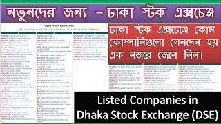 Dhaka Stock Exchange Listed Companies | List of Companies in Dhaka Stock Exchange (DSE) | DSEBD