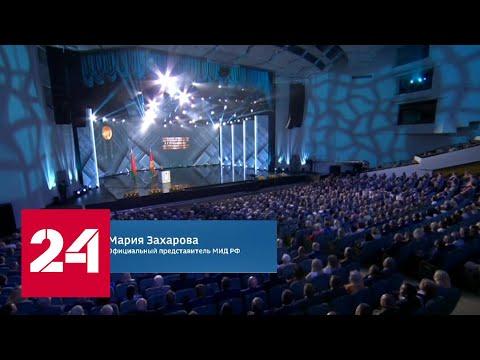 В обиду не дадим: Захарова назвала спектаклем задержание россиян в Белоруссии - Россия 24
