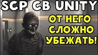 ШЕДЕВР, ГРАФИКА, ОПАСНЫЙ СТАРИК SCP Containment Breach Unity