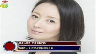 高橋由美子 不倫騒動が新たな波紋…「ゆうこりんに謝れ」の大合唱 3月14...