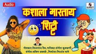 Kashala Martay Shitti Marathi Lokgeet Audio Sumeet Music