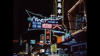 Proust - HK (Music Video)