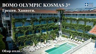 Bomo Olympic Kosmas 3* Обзор отеля в Греции.