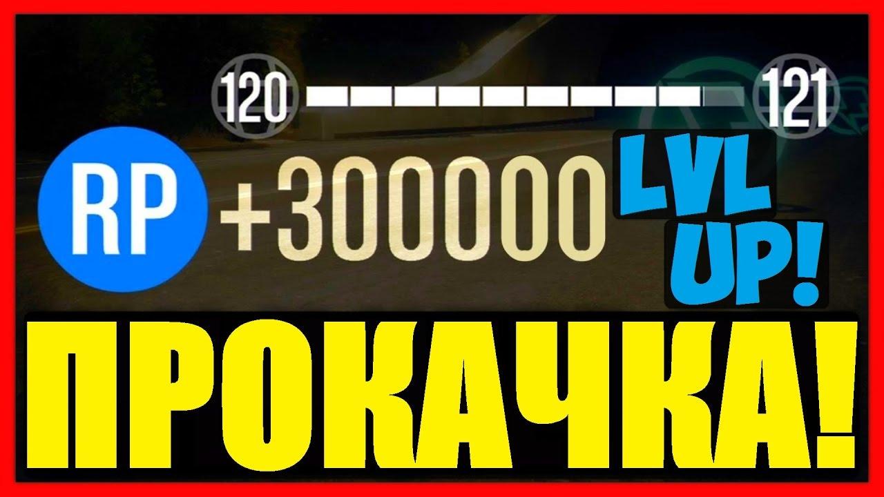 GTA 5 Online: БЫСТРАЯ ПРОКАЧКА ОПЫТА (RP) | КАК БЫСТРО ПОДНЯТЬ УРОВЕНЬ? |  Патч 1.38 - YouTube