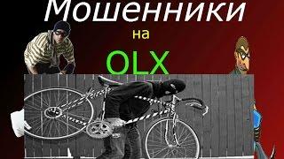 Мошенник в шоке. Развод на OLX (Угнали велик)!!!(, 2016-05-23T18:01:33.000Z)