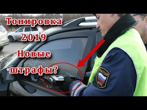 тонировка 2019, новый штраф за тонировку, поднимут ли штрафы?