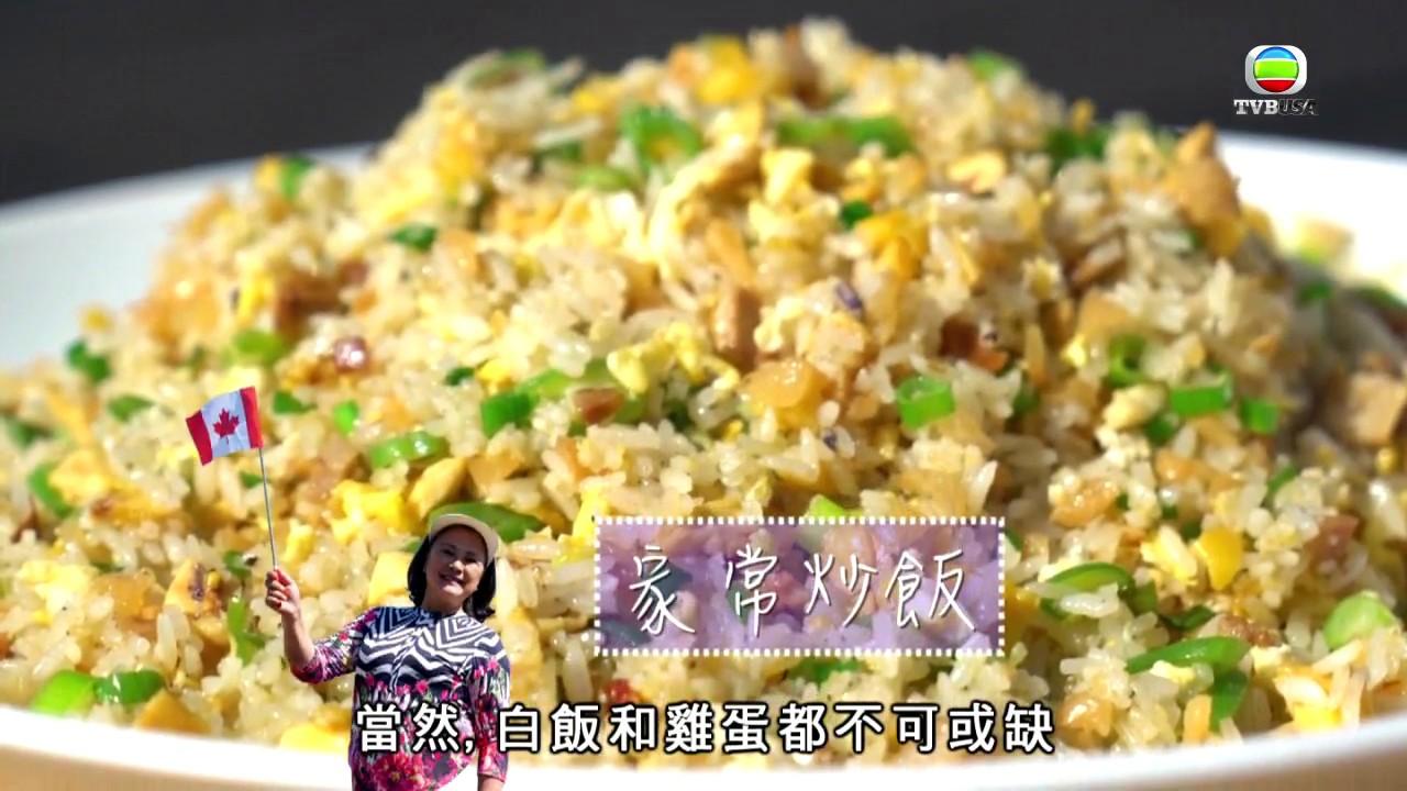 吾淑吾食 溫哥華篇   家常炒飯 - YouTube