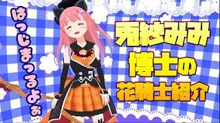 [LIVE] 【LIVE】メンテ明けの花騎士であそぼーーー!!!