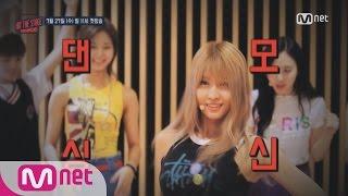 Hit The Stage (궁금)트와이스의 춤서열?! 160727 EP.1