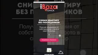 Как снять квартиру в Томске у собственника без посредников и без агентов(, 2017-04-10T15:44:17.000Z)