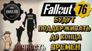 Fallout 76 На Века ⚠ Поддержка Будет до Конца ВРЕМЁН ☢ Вечность!
