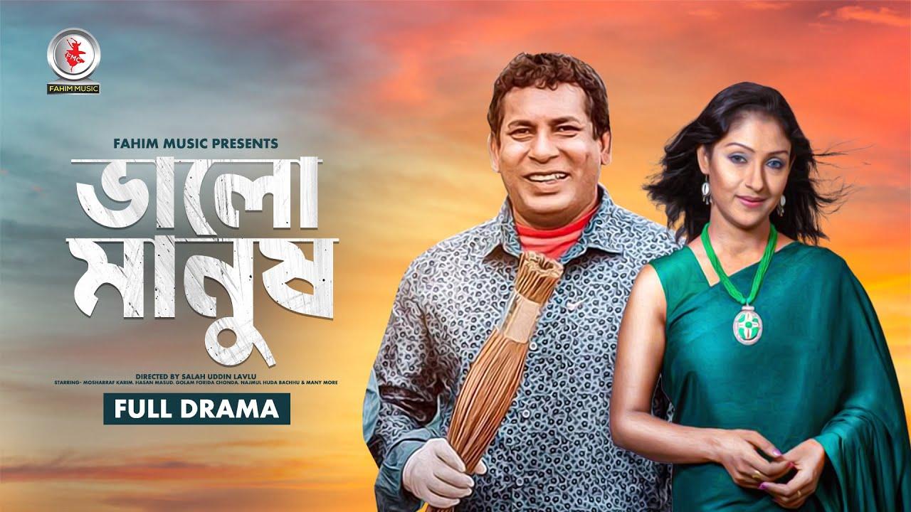 A New Religion M R Hasan: Valo Manush । ভালো মানুষ । Mosharraf Karim, Hasan Masud I