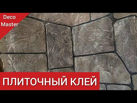 ШИКАРНЫЙ Натуральный Камень из Плиточного Клея.