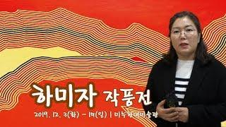 미술전문방송 아트원TV / 하미자 작품전 / 전시장을 …