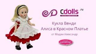 Кукла Венди Алиса в Красном Платье от Мадам Александр