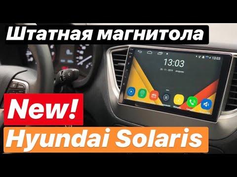 Штатная магнитола Hyundai Solaris (Хендай Солярис)