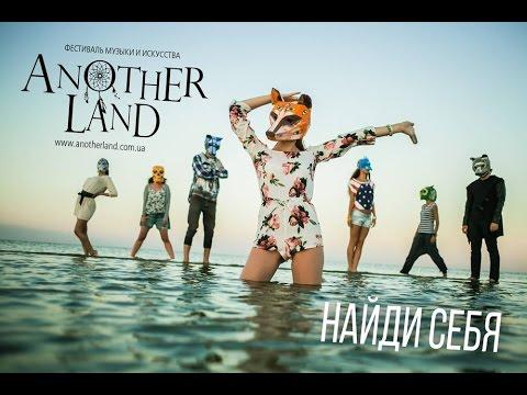 Смотреть клип Anotherland - мир, где всё возможно онлайн бесплатно в качестве