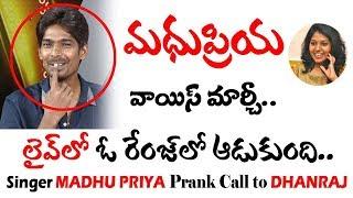 ల వ ష క క ల చ స ధన ర జ త ఓ ర జ ల ఆడ క న న మధ ప ర య   madhu priya prank call   trending