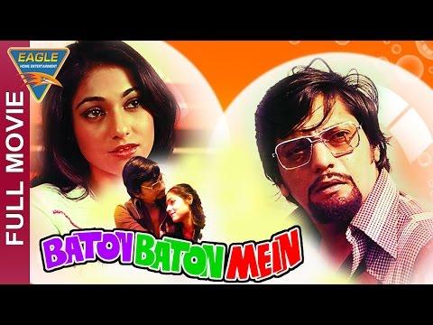 Baton Baton Mein Hindi Full Movie || Amol Palekar, Tina Ambani || Hindi Movies
