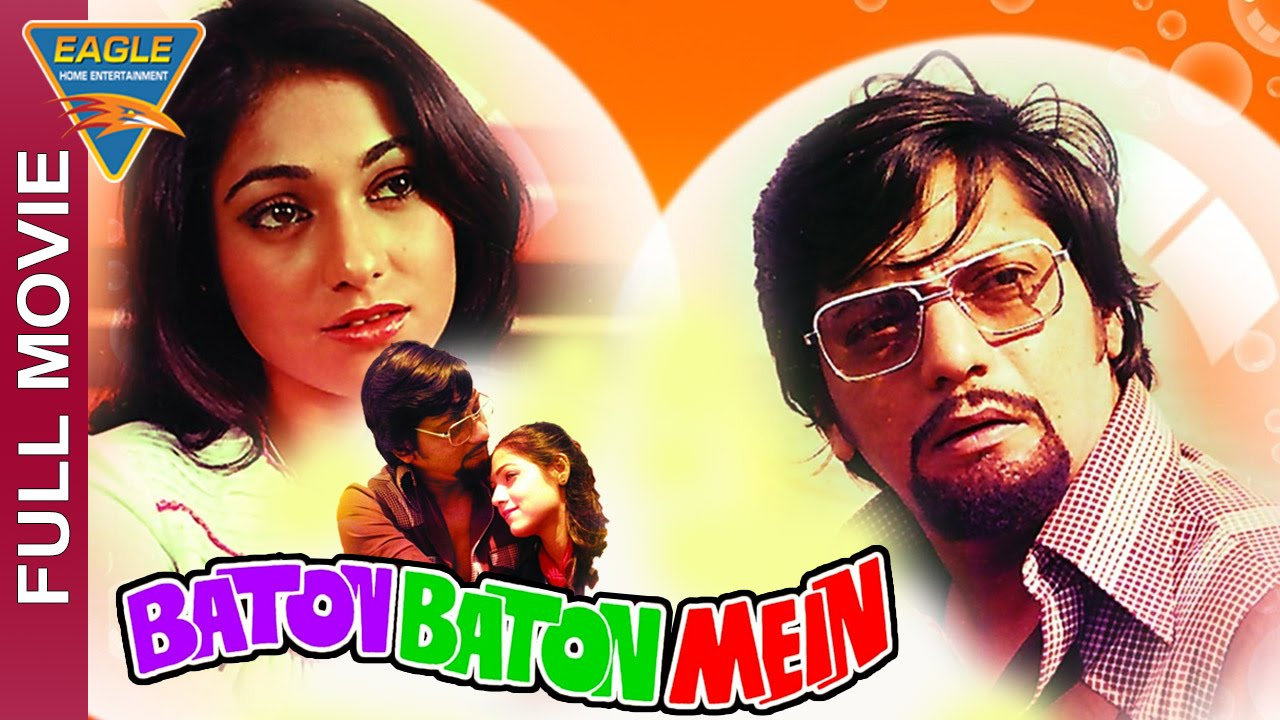 Baton Baton Mein Hindi Full Movie || Amol Palekar, Tina Ambani || Hindi Movies