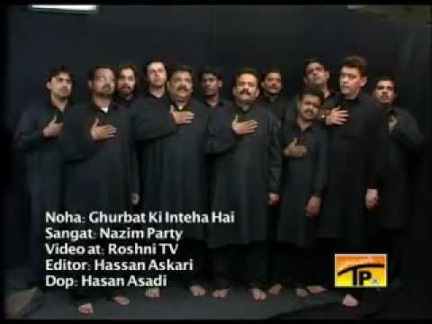 ghurbat ki inteha hai nazim party mp3