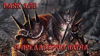 Dark Age пришествие Демонов(Воспоминание)