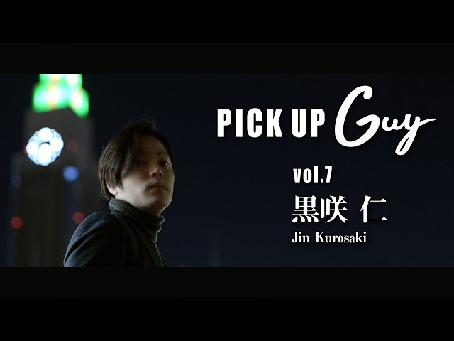 【PICK UP Guy】vol.7 黒咲 仁