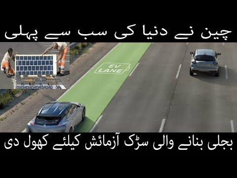 World's First Solar Highway'
