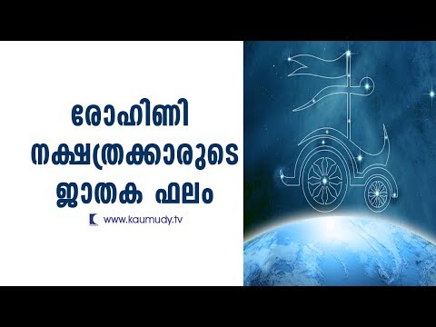 Horoscope for Rohini star | Jyothisham | Devamrutham