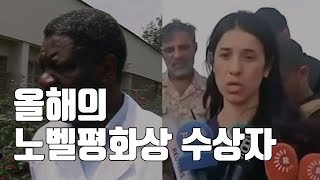 성폭력 맞선 의사·여성운동가 노벨평화상 수상 / YTN