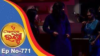 Ama Ghara Laxmi | Full Ep 771 | 25th Oct 2018 | Odia Serial – TarangTV