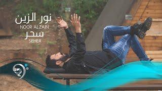 نور الزين - سحر    Noor AlZain - Seher