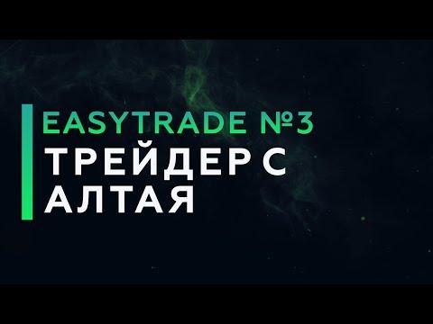 EasyTrade №3 Трейдер с Алтая