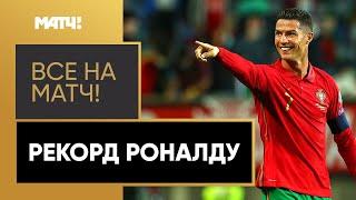 Новый рекорд Криштиану Роналду 111 голов за сборную